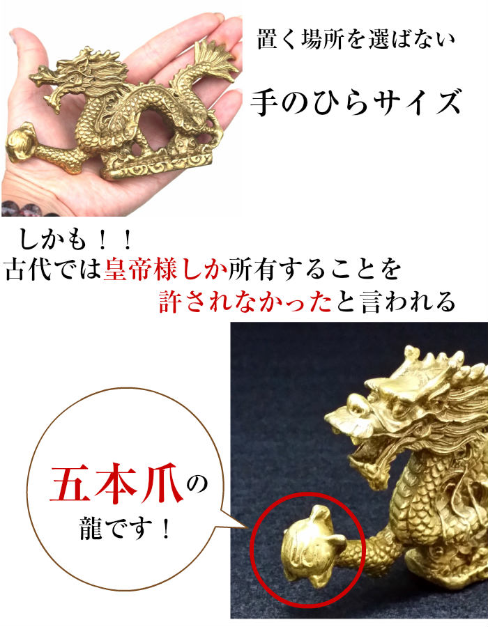 Fuusuikazan Good Luck Prayer Feng Shui Dragon Figurine Bags Set