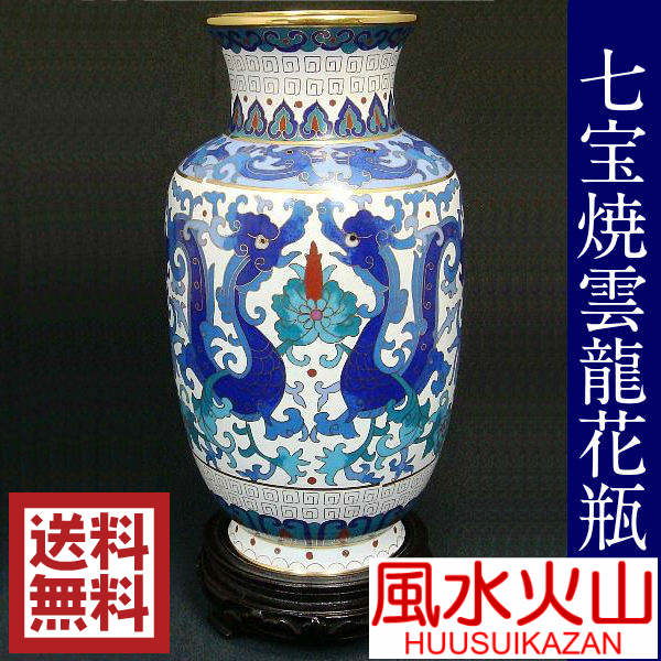 Cloisonne Ryu Vase Picture Ornaments Figurines Interior Feng Shui Dragon Dragon