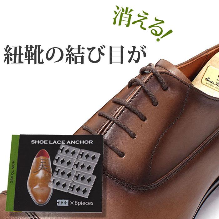 結び目が消える スニーカーや革靴の紐にも幅広く対応 もう靴紐を結び直す手間も必要ありません 靴の結び目が隠せる おトク 結び目 隠す なし 見えない 内側 メール便 靴ひもは結ばない シューレース アンカー 結び目隠し 紐靴用 レースアンカー ネコポス スニーカー クリア 革靴 レディース 早割クーポン 白 便利 ホワイト シューアンカー ビジネスシューズやドレスシューズ メンズ 運動靴 ひも