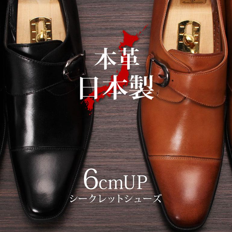 日本製 本革 ビジネスシューズ 革靴 ドレスシューズ メンズ 靴 レザーシューズ 紳士靴 サラバンド 6cmUP [ シークレットシューズ 革靴 トールシューズ 24.5cm から キングサイズ 29cm まで展開 背が高くなる靴 ブランド ][secret1]