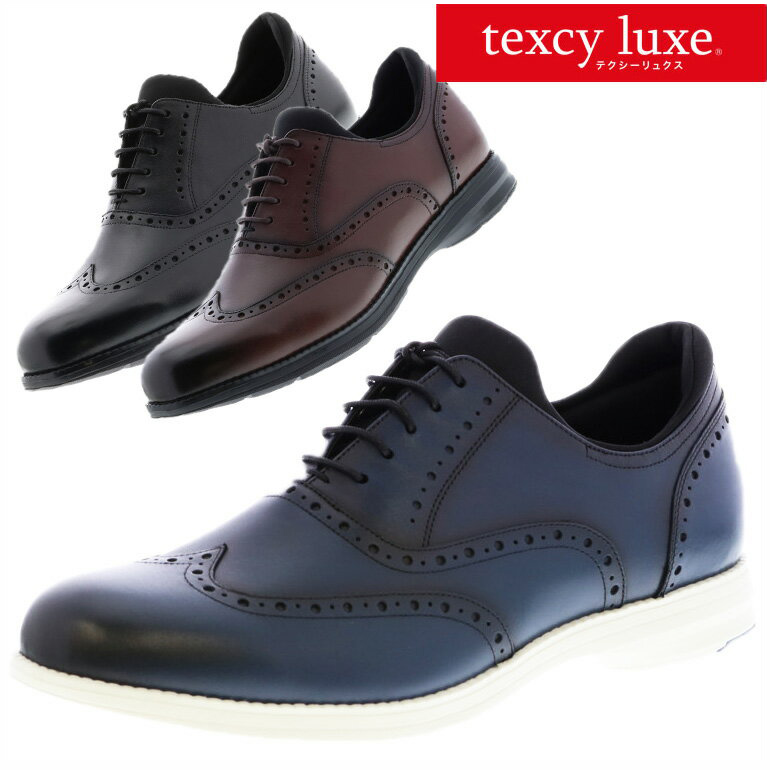 テクシー リュクス texy luxe 革靴 靴 スニーカー メンズ [ アシックス 商事 本革 フルブローグ 走れるビジネスシューズ ビジカジ  ネイビー ブラウン ブラック ビジネス スニーカー]|ビジネスシューズのシューカフェ