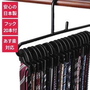 ネクタイハンガー F-Fit ネクタイ 収納 ハンガー (フック20枚付) すべらない クローゼットをスッキリ ネクタイ掛け 整理 ブランド 日本製 ネクタイハンガー F-Fit ネクタイ 収納 ハンガー フック20枚付 すべらない クローゼットをスッキリ ネクタイ掛け 整理 ブランド 日本製