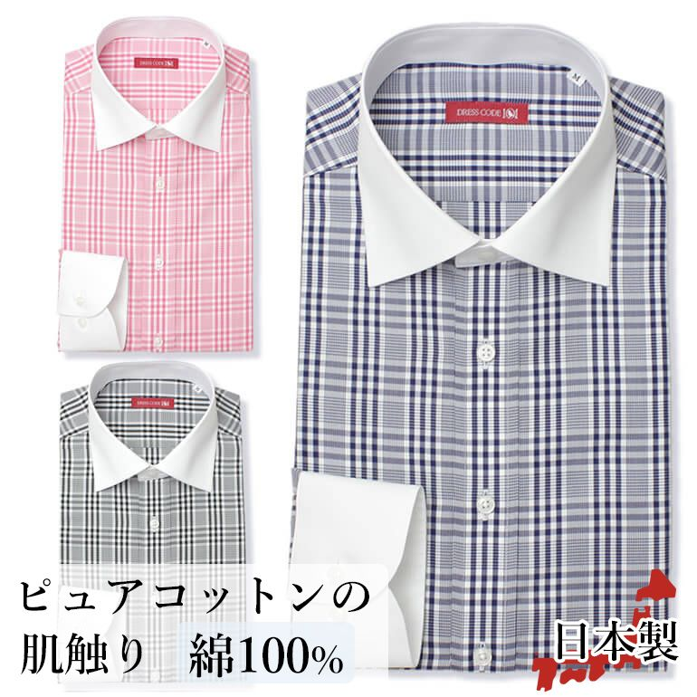 1055f04121a Made in Japan Dress Shirt For Men 100% Cotton Cleric Spread Collar and  Button Down Long Sleeve Shirts Black Navy Pink Red Checkered Plaid Slim Fit  For ...