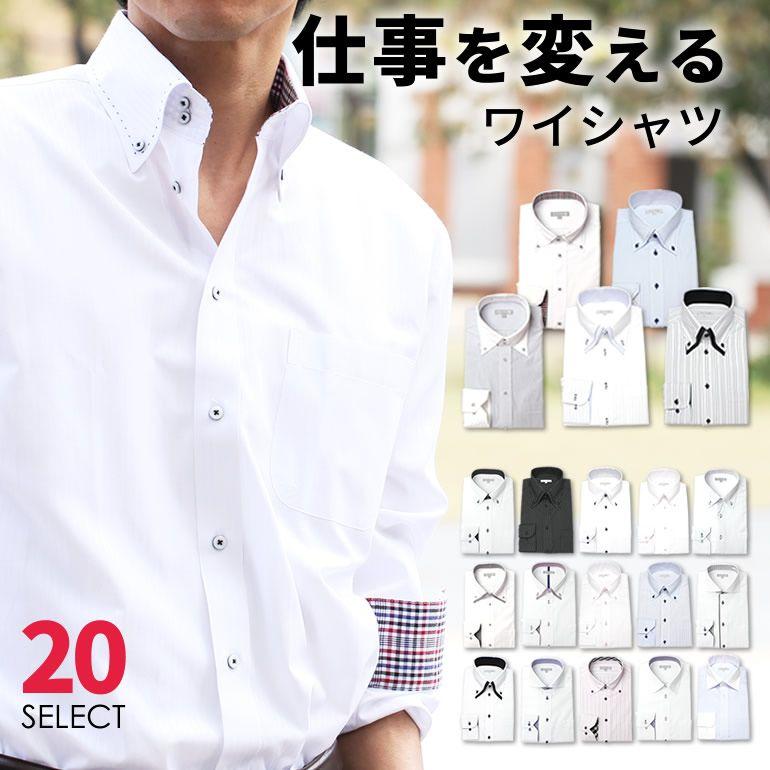 01b89f3d1ba91 楽天市場 おしゃれ度高評価ビジネスシャツ ワイシャツ 長袖 ドレス ...