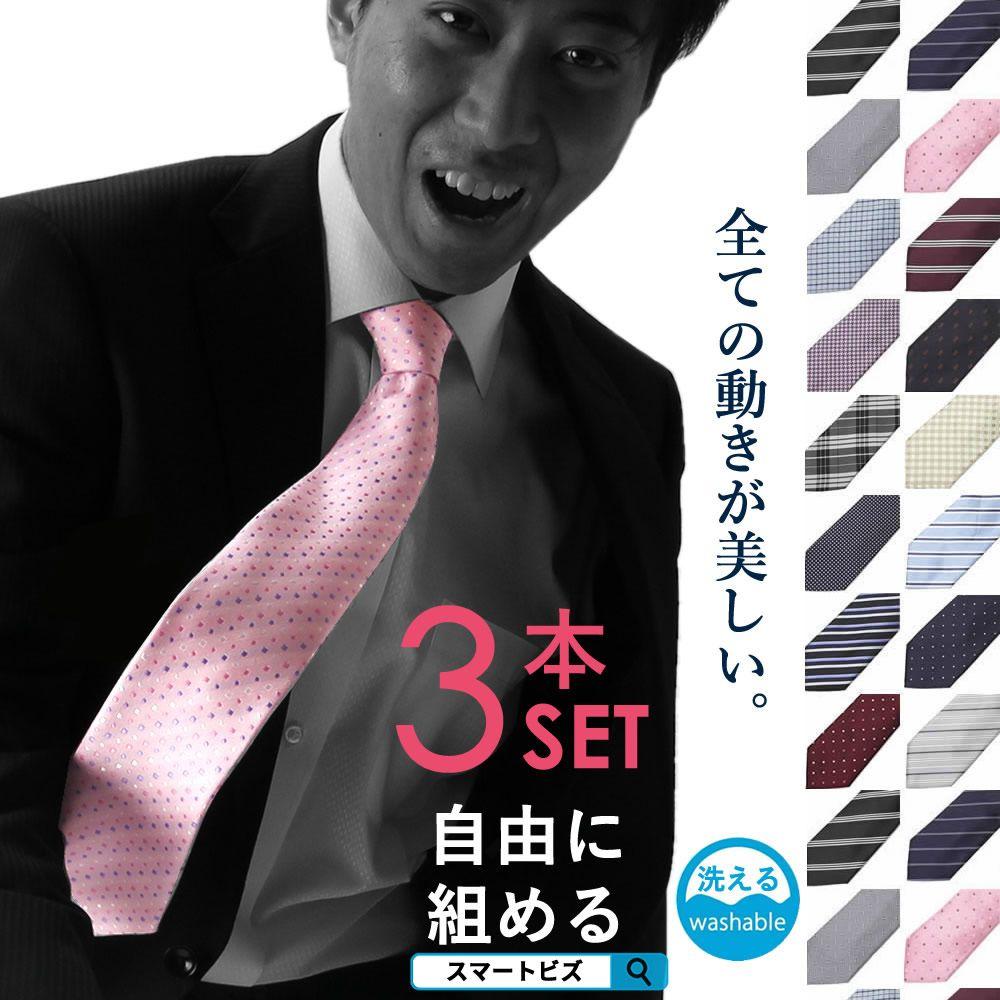 【メンズ】新社会人におすすめ!爽やかなネクタイは?
