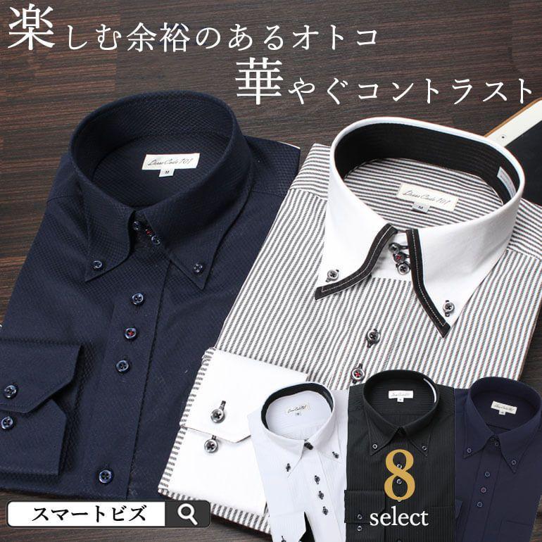 ワイシャツ こだわりデザイン形態安定 ドレスシャツ 8種 スリム 長袖ワイシャツ 標準体 形態安定 Yシャツ 3連ボタン 襟高 トレボットーニ ボタンダウン ワイドカラー ダブルカフス 白 黒 ブルー ビジネス 結婚式 メンズ ノーアイロン 形状記憶 春夏