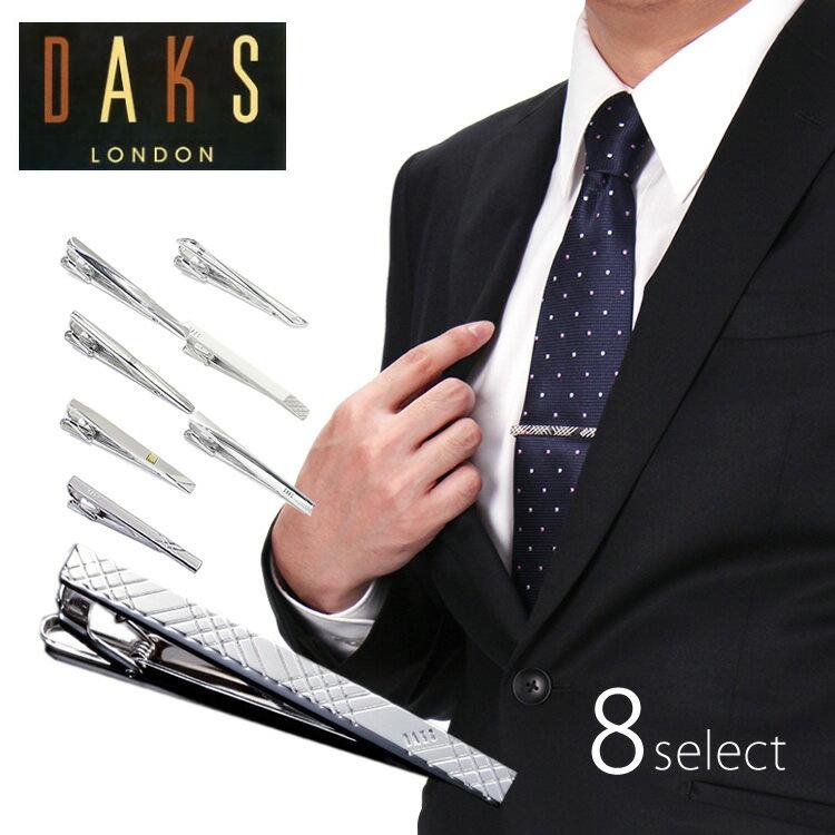ダックス タイバー DAKS /メンズ タイピン(ネクタイピン) 店内限定ポイント5倍 選べる8モデル ダックスタイピン DAKSLONDONネクタイピン DAKS LONDON タイピン ダックス ネクタイピン メンズ アクセサリー メンズ ギフト プレゼント ブランド