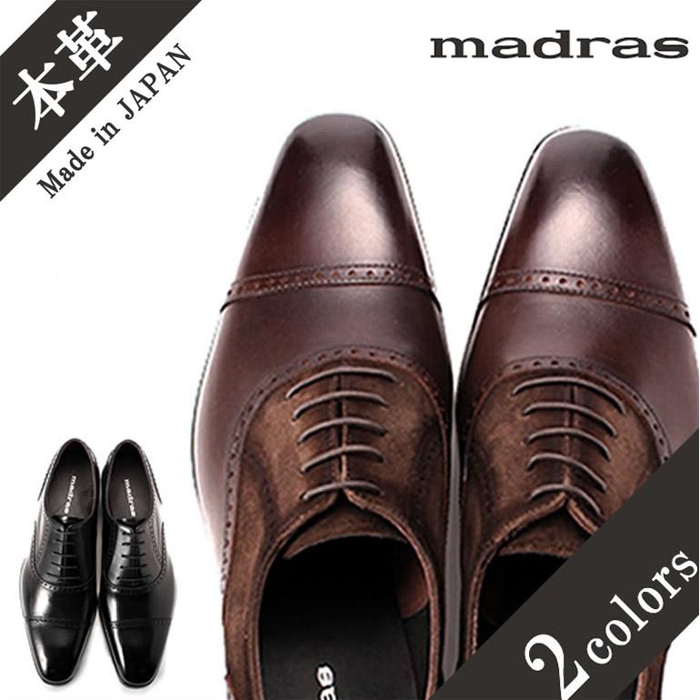 メンズ ビジネスシューズ 本革 日本製 ストレートチップ メダリオン ビジネス スーツ カジュアル 靴 ボローニャ製法 ブラック ブラウン/M218 [メンズ ドレスシューズ ビジネスシューズ ストレートチップ ビジネス 牛革 ボローニャ製法 3E EEE 日本製]