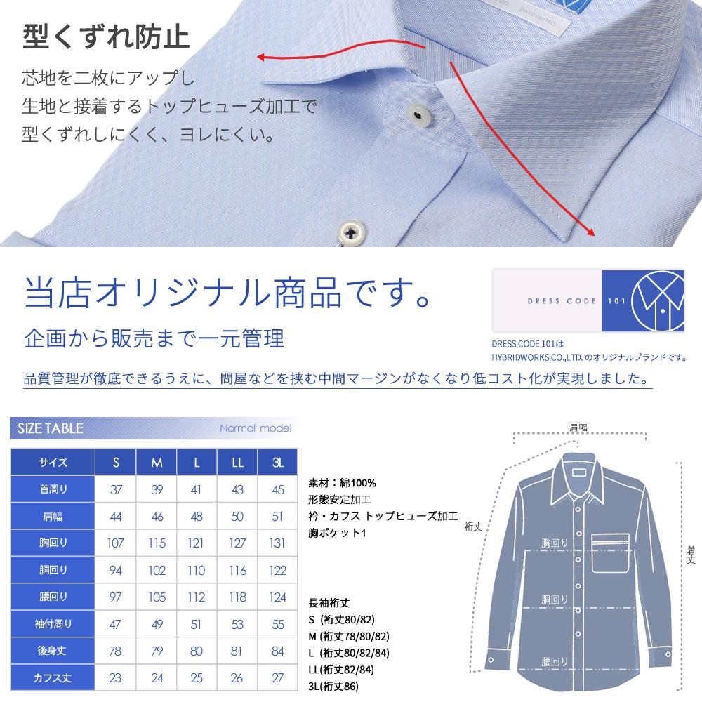 洗濯後返品OK! 【そのシャツのシワ、見られてます】 綿100% 超 形態安定 ワイシャツ 5枚セット 長袖ワイシャツ 形態安定 長袖 メンズ 形状記憶 形状安定 ノーアイロン 綿 セット 白 青 ノンアイロン カッターシャツ ビジネス 結婚式 仕事 S M L LL 3L