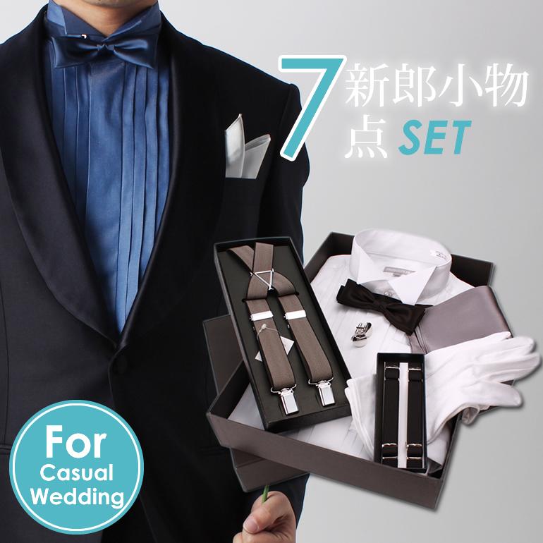 d8ec387d467c7 新郎 小物 セット カジュアルウェディングにおすすめ コスパ最強7点セットワイシャツ ウエディング 結婚式