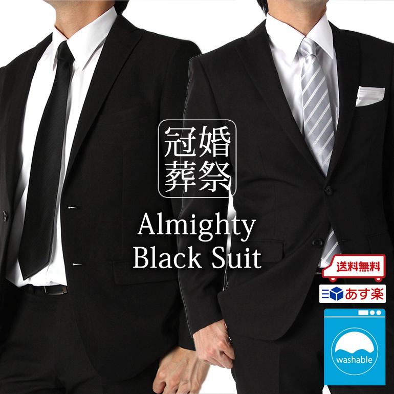 フォーマルスーツ ブラック セットアップスーツ シングル2ボタン スーツ メンズ 紳士用 スーツ オールシーズン 春夏 フォーマル 背抜き仕立て 無地 ブラック 黒 ネイビー ビジネス 2つボタン ジャケット スラックス ノータックパンツ ウォッシャブルパンツ