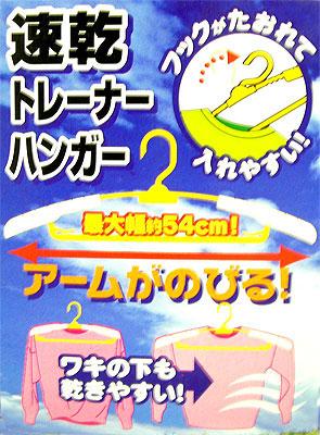Quick-drying trainer hanger 100-yen shop