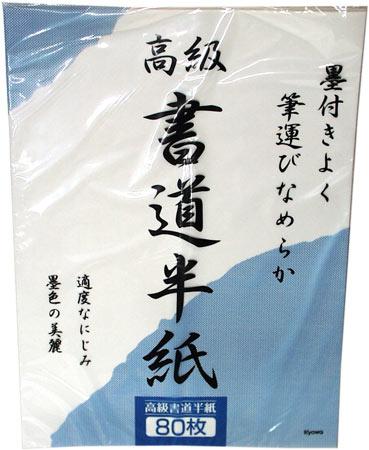 【7036】高級半紙
