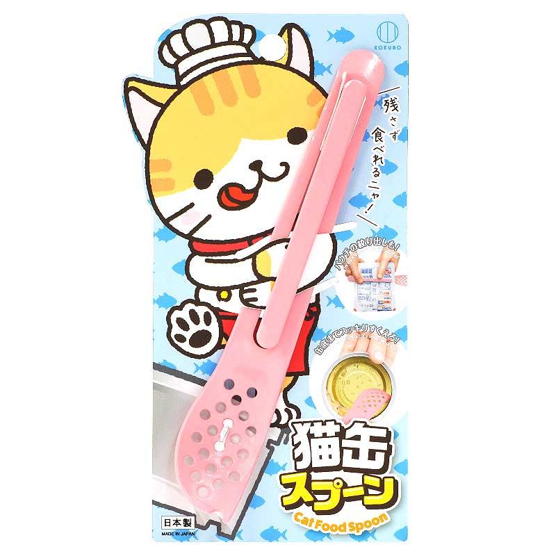 新作通販 猫缶スプーン 正規品
