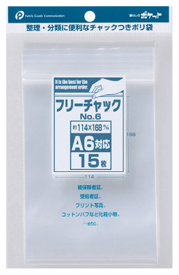 ポケット フリーチャックNo.6(A6)