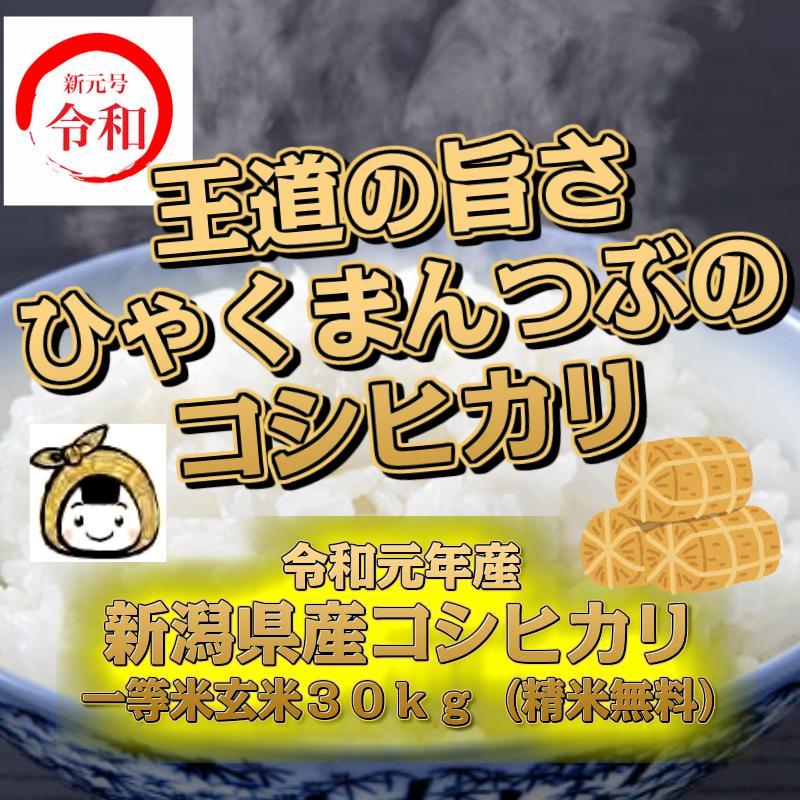 令和元年産 新潟県産 コシヒカリ 一等米 玄米30kg (精米無料)百萬粒 ひゃくまんつぶ 送料無料 こしひかり