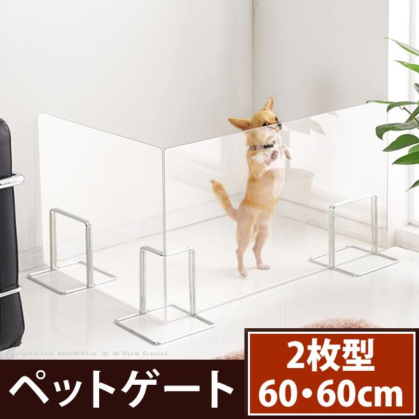 ペット ゲート 2枚型 60・60cm ペット用品 柵 フェンス 仕切り:hyakumu