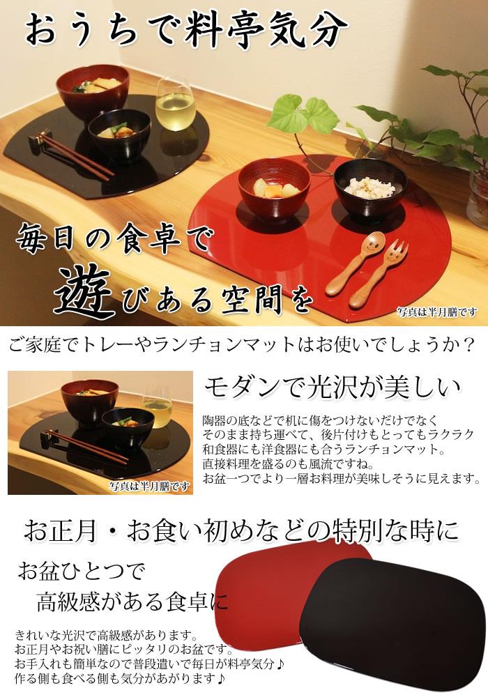 -42cm長 angle-Zen くつわ型 mat Zhu as kaiseki-Zen-pool manufacturing sales original products Bon 10P02jun13 10P01Sep13.