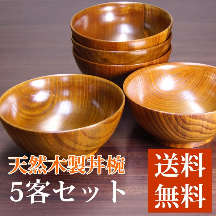 天然木製 丼椀 スリ漆 5客セット(どんぶりわん)大きめ 汁碗 お碗 和食器