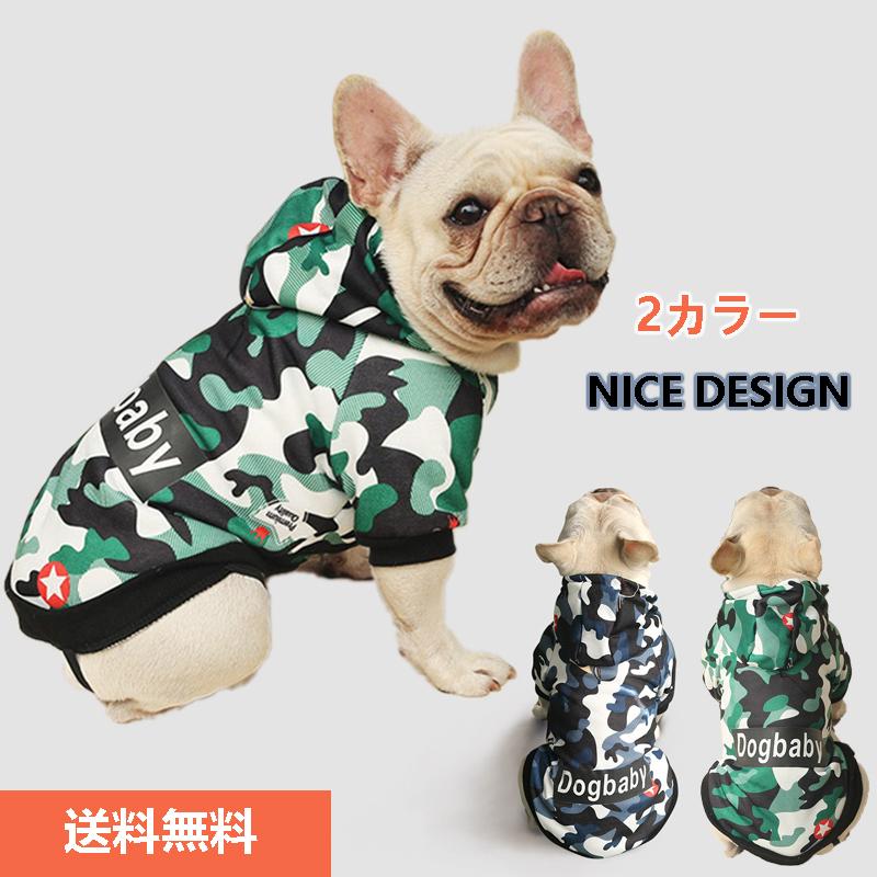 ショップ やわらかい迷彩犬服 普段着として使いえるカッコいい 犬服 春夏 可愛い おしゃれな迷彩ペット服 迷彩柄タンクトップ 気質アップ トイプードル 前開き 着せやすい 中型犬小型犬大型犬