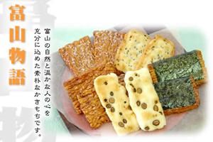 富山の自然と温かな人の心を充分に込めた素朴なかきもち 祝日 御菓蔵:富山物語 ~富山のもち米を主原料に風味豊かな美味しさ~ 清水の里 お金を節約