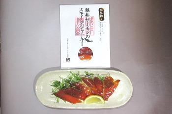 福井で生まれ育った 期間限定お試し価格 福井サーモン を使用しています 旬菜鮮魚と炭火焼 おいで康 2袋 福井サーモンのスモークジャーキー 公式通販