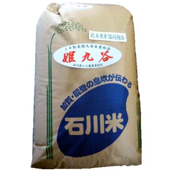 能美農業協同組合:こだわりの減農薬「平成30年産 姫九谷 30kg 玄米」