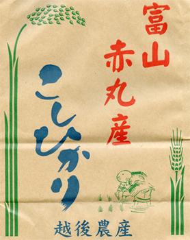 越後農産「令和1年産 赤丸産米コシヒカリ 30kg」農家直送の富山県産米