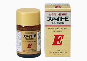 ビタミンE製剤 富山のくすり:ビタミンE製剤「ファイトE100カプセル」第3類医薬品(代金引換はご利用できません)