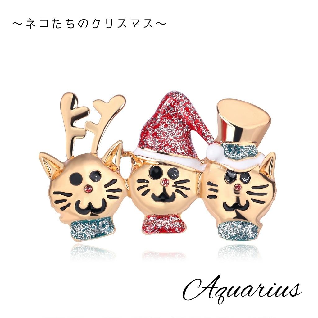 とってもかわいい、ネコのクリスマスブローチが入荷しました♪アンティーク風なので、シックでかわいいおしゃれアテムです! クリスマス 3匹の ネコ たちの クリスマス ブローチ ★ギフトポーチ付き★