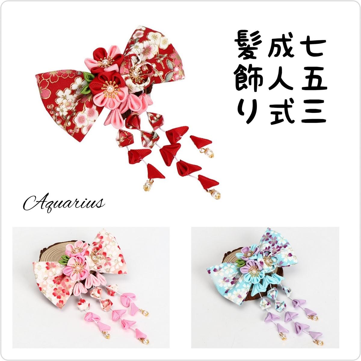 クリップ式になっていますので装着が簡単です☆ 七五三 成人式 浴衣 和風 揺れる リボン 桜 髪飾り3 カラー
