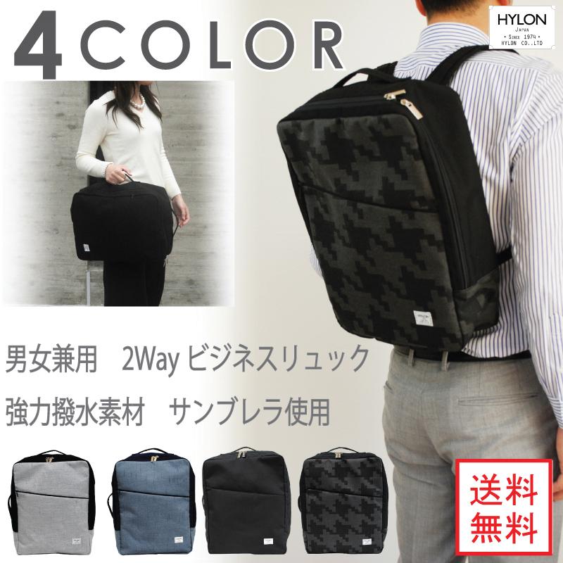 2Way ビジネスリュック HYLON /日本製 撥水 強力撥水 サンブレラ テント素材 A4ファイルOK