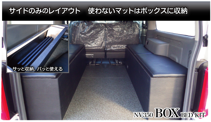 NV350キャラバン ベッドキット プレミアムGX用 トランポ仕様 BOXタイプ【完全国内生産】