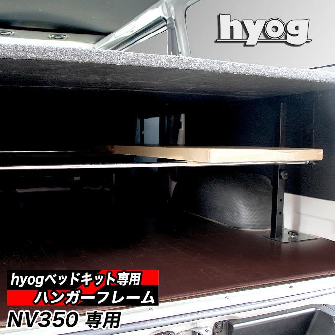 NV350キャラバン ベッドキット 荷室棚 専用 ハンガーフレーム