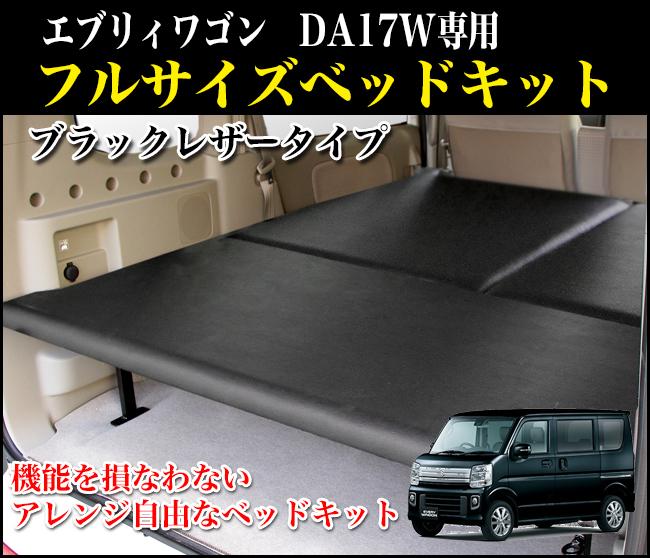 エブリイワゴン ベッドキットDA17W フルサイズ ブラックレザー