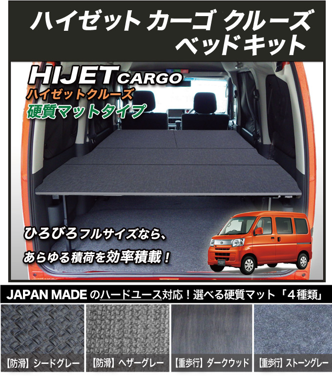 ハイゼットカーゴ クルーズ S321V/S331V フルサイズベッドキット 硬質マットタイプ【ハードユース仕様】