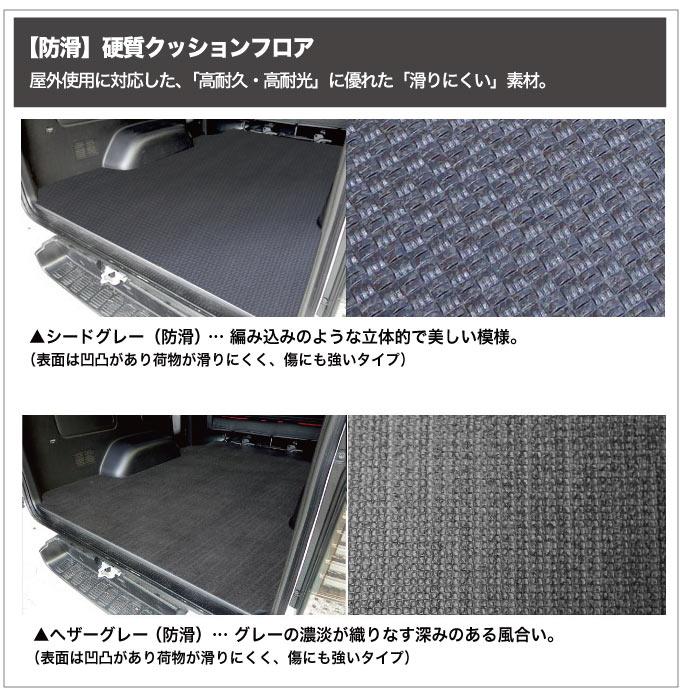 ハイエース ベッドキット 200系 ワイドS-GL用 硬質マットタイプ【高さ60cmまで5段階調節】