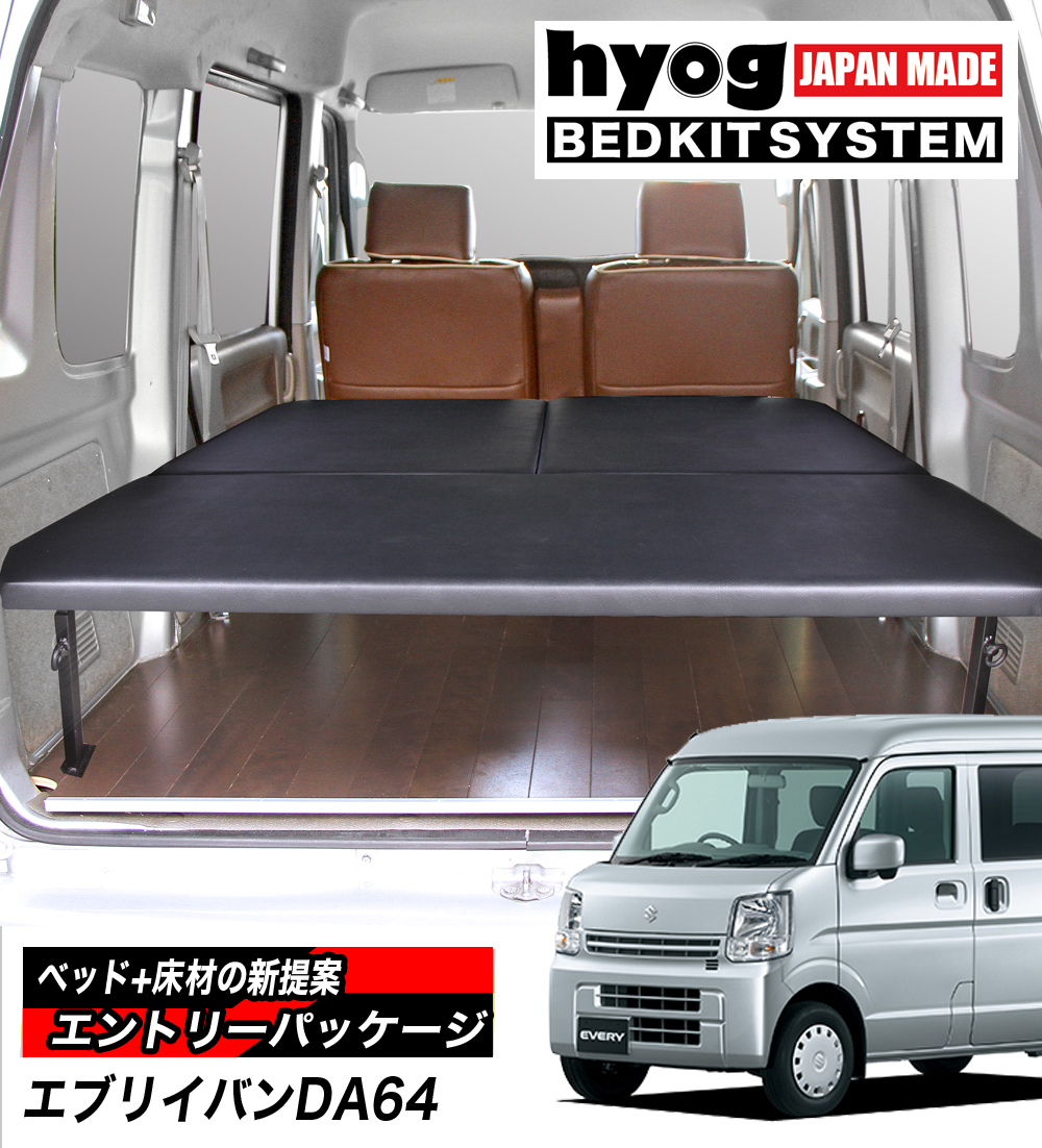 ENTRY Package エブリィバン ベッドキット 荷室棚 +フローリングキット DA64V用【受注生産品/通常-約2週間】
