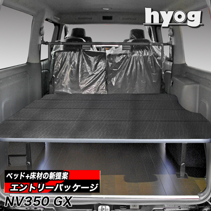 ENTRY Package NV350 キャラバン プレミアムGX用 ベッドキット 荷室棚+フローリングキット【受注生産品/通常-約2週間】