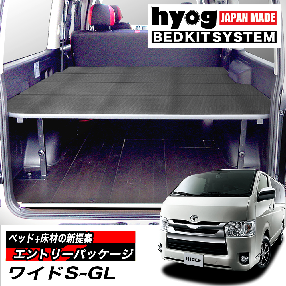ENTRY Package ハイエース ベッドキット 荷室棚+フローリングキット ワイドS-GL用【受注生産品/通常-約2週間】