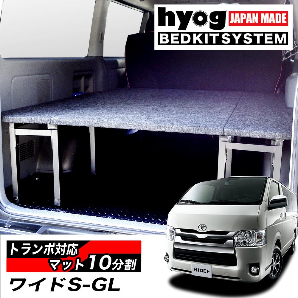 ハイエース ベッドキット 荷室棚 200系 ワイドS-GL用 BOXタイプ
