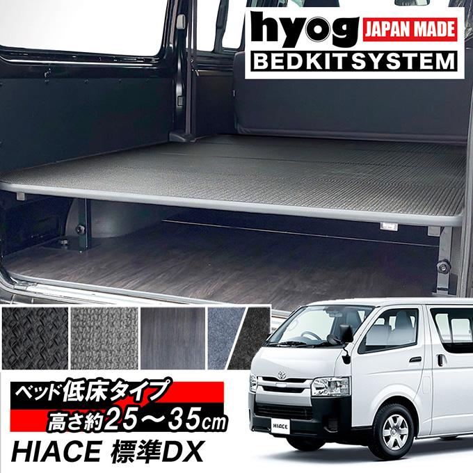 ハイエースベッドキット 荷室棚 ロータイプ(低床) 200系 標準DX3/6人用 硬質マットタイプ【高さ25cmから35cmまで】