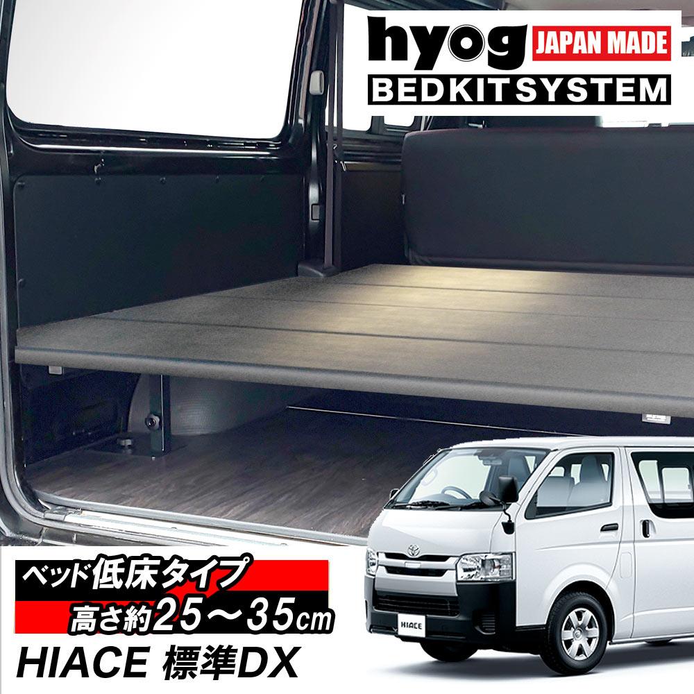 ハイエースベッドキット 荷室棚 ロータイプ(低床) 200系 標準DX3/6人用 ブラックレザー【高さ25cmから35cmまで】