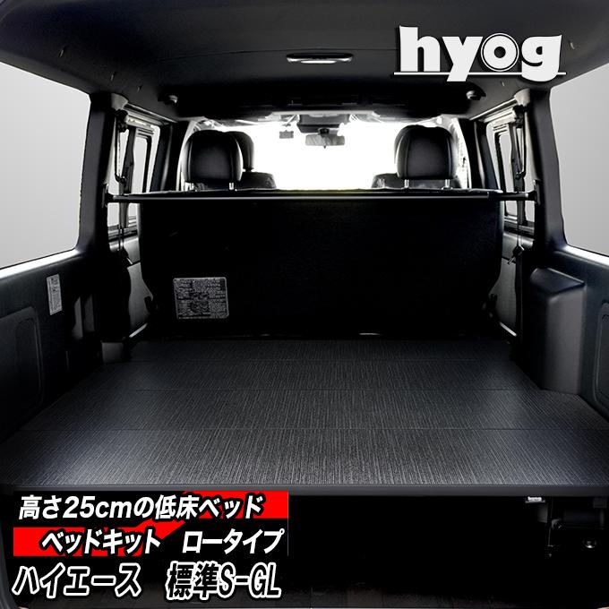 ハイエース ベッドキット 荷室棚 ロータイプ(低床) 200系 標準S-GL用 硬質マットタイプ【高さ25cmから35cmまで】