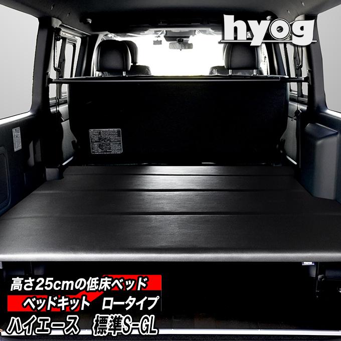 ハイエース ベッドキット 荷室棚 ロータイプ(低床) 200系 標準S-GL用 ブラックレザー【高さ25cmから35cmまで】