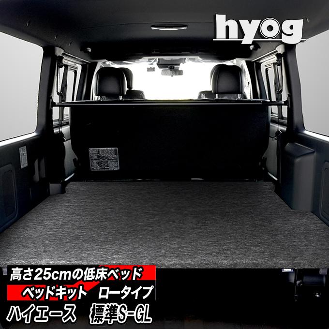 ハイエース ベッドキット 荷室棚 ロータイプ(低床) 200系 標準S-GL用 パンチカーペット【高さ25cmから35cmまで】