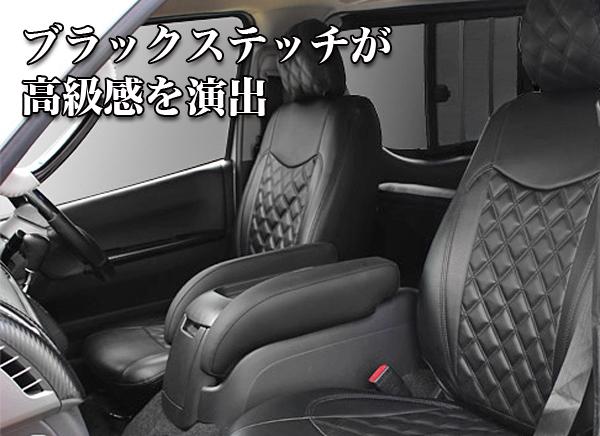 ハイエース 200系 シートカバー キルトタイプ ブラックステッチ (S-GL/DX)