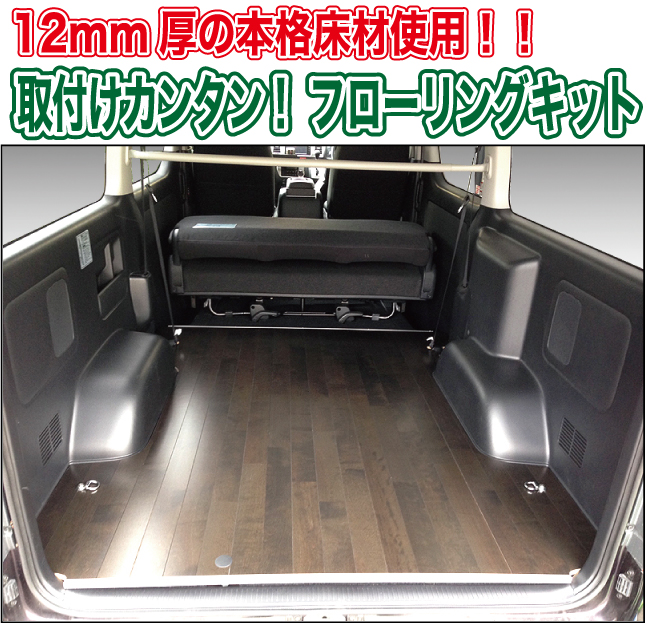 ENTRY Package ハイエース標準S−GL用 ・ベッドキット・フローリングキット【受注生産品/通常-約2週間】