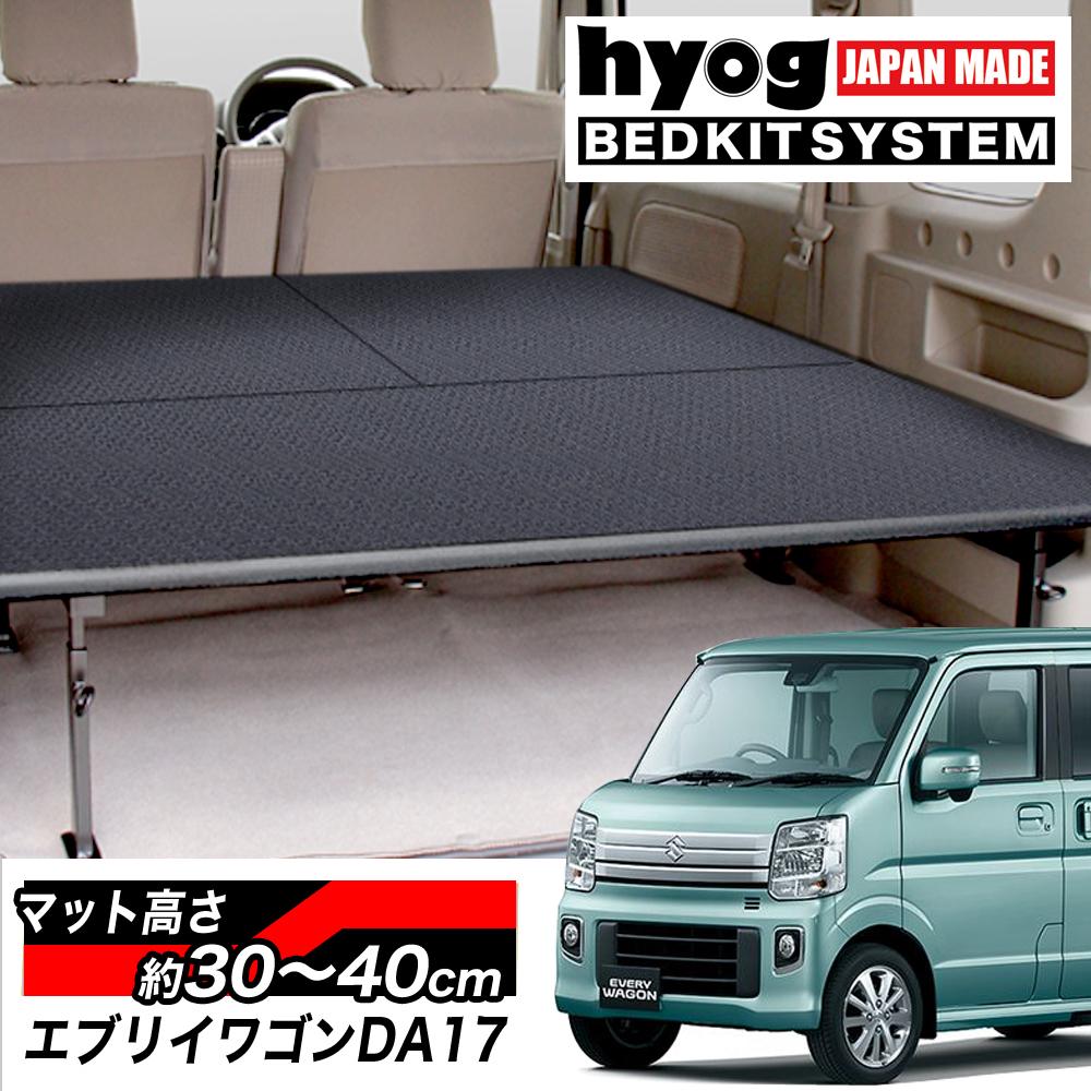 エブリイワゴン ベッドキット 荷室棚 DA17W フルサイズ 硬質マットタイプ【ハードユース仕様】