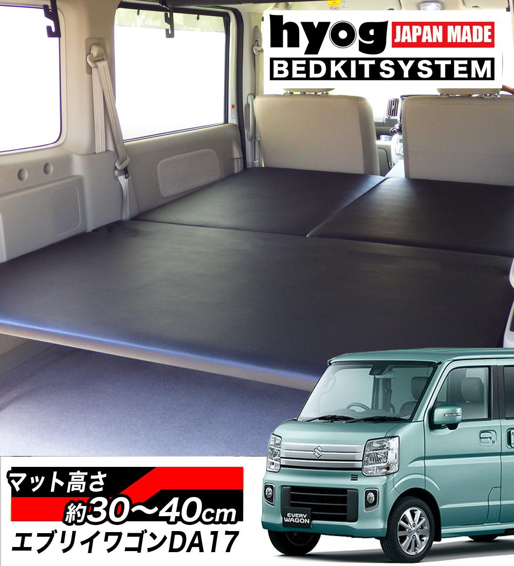 エブリイワゴン ベッドキット 荷室棚 DA17W フルサイズ ブラックレザー